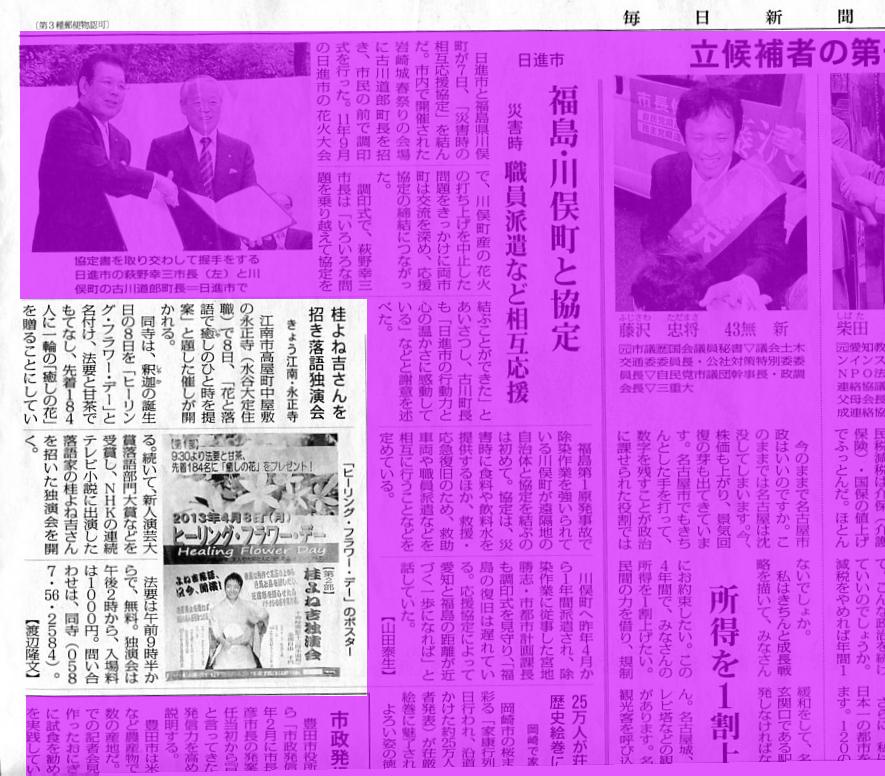 ヒーリング・フラワー・デー『桂よね吉独演会』毎日新聞掲載